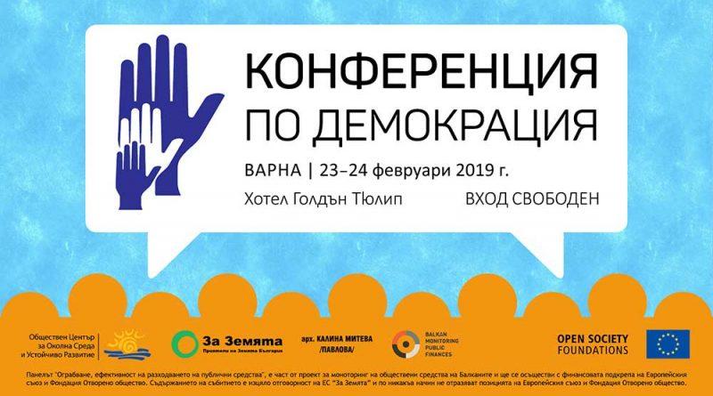 Конференция по демокрация