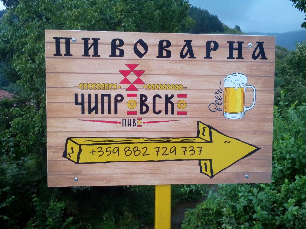 Пивоварна